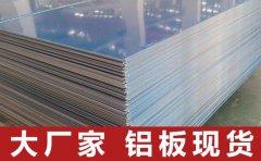 6082铝板产品特点及用途